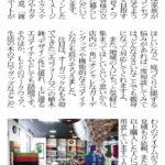 「月刊かみいな」2014年1月号住宅特集記事
