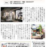 「月刊かみいな」2014年4月号住宅特集記事