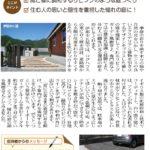 「月刊かみいな」2014年8月号住宅特集記事