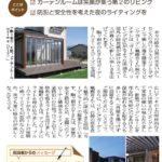 「月刊かみいな」2014年10月号住宅特集記事