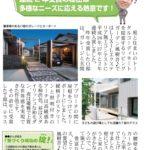 「月刊かみいな」2016年4月号住宅特集記事