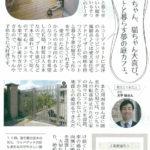 「月刊かみいな」2016年9月号住宅特集記事