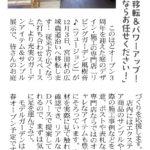 「月刊かみいな」2016年12月号住宅特集記事
