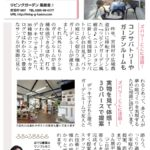 「月刊かみいな」2017年4月号住宅特集記事