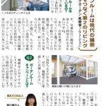 「月刊かみいな」2017年10月号住宅特集記事