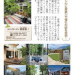 「月刊かみいな」2018年3月号住宅特集記事