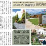 「月刊かみいな」2018年5月号住宅特集記事