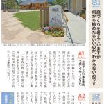 「月刊かみいな」2018年9月号住宅特集記事