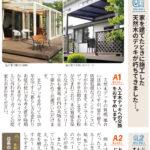 「月刊かみいな」2018年10月号住宅特集記事