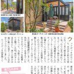 「月刊かみいな」2019年4月号住宅特集記事