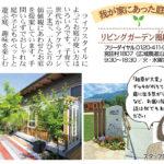 「月刊かみいな」2019年5月号住宅特集記事