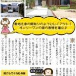 「月刊かみいな」2019年9月号住宅特集記事
