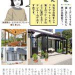 「月刊かみいな」2020年4月号住宅特集記事